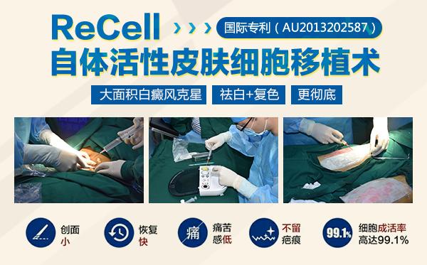 ReCell细胞移植术征集大面积白癜风患者
